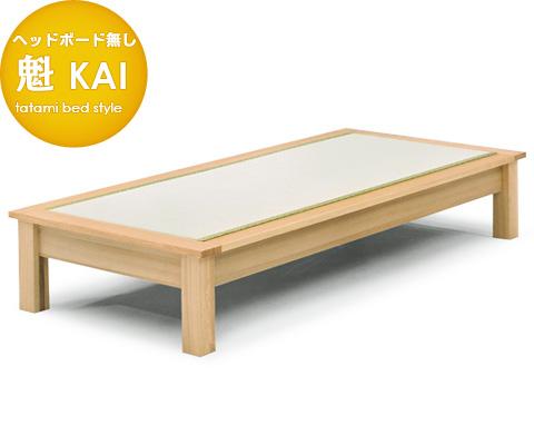 ベッド 畳 魁 かい ヘッドボード無し シングルサイズ畳ベッド タタミベッドアッシュ材・自然塗装 天然木 日本製 国産 送料無料