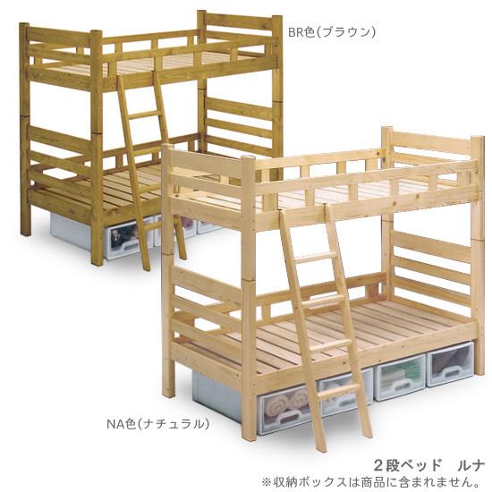 2段ベッド ルナ NA色 ナチュラル すのこ式 すのこタイプ 子供部屋 木製 天然木 コンパクト 小型サイズ 蜜ろう仕上げ 自然派 天然素材 自然素材 国産 日本製