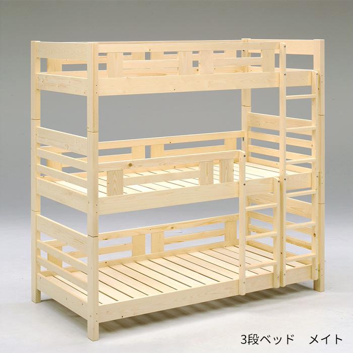 3段ベッド メイト パイン材 天然木 ナチュラル 子供部屋 体にやさしい 木製 自然派 天然素材 自然素材 蜜ろう仕上げ 国産 日本製