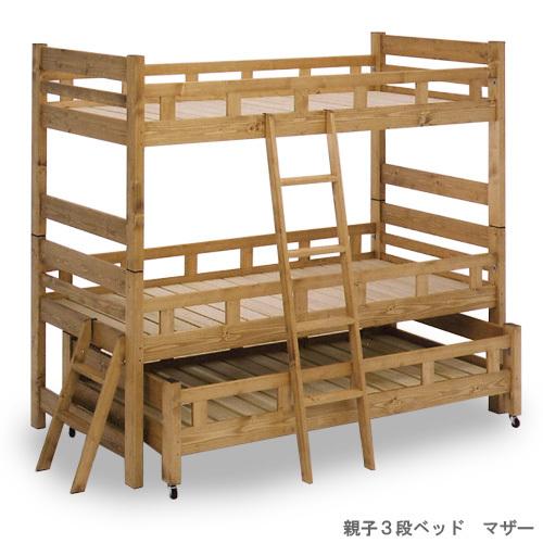 親子 3段ベッド マザー キャスター付き パイン材 天然木 オーク色 ライトブラウン 体にやさしい 木製 自然素材 天然素材 自然派 ナチュラル 蜜ろう仕上げ 国産 日本製