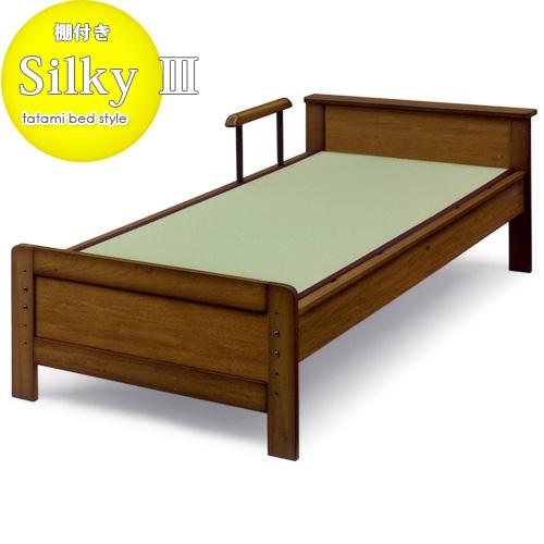 ベッド 畳 【棚付き】シルキー3 シングルサイズ手すり1本付き畳ベッド タタミベッド高さ4段階設定 ダークブラウン 天然木 日本製 国産 送料無料