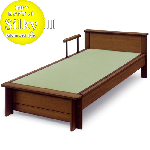 ベッド 畳 【棚付き・ロング】シルキー3 セミダブルサイズ手すり1本付き畳ベッド タタミベッドユニバーサルデザイン ロングサイズ シンプル ダークブラウン 天然木 日本製 国産 送料無料