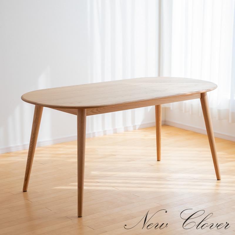 Clover 天然木 ダイニングテーブル だ円 ナチュラル オーバル型 幅150cm オーク材 ※チェア別売