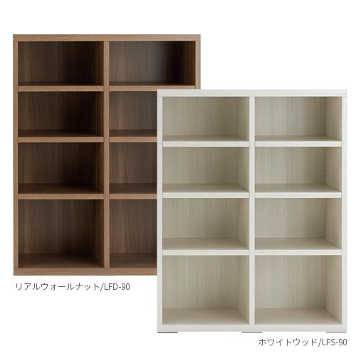 リビングシェルフ LFS-90 LFD-90 幅90cm オープンラック ブックシェルフ 本棚 書棚 完成品 日本製 90幅 ホワイト木目 ダークブラウン木目 アイボリー 国産