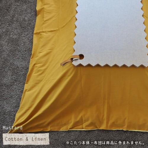 こたつ掛け布団カバー 綿麻215×255cm長方形【Mustard】マスタード 洋風 無地 こたつカバー コタツカバー こたつ布団カバー コットン リネン 国産 日本製 ※布団別売