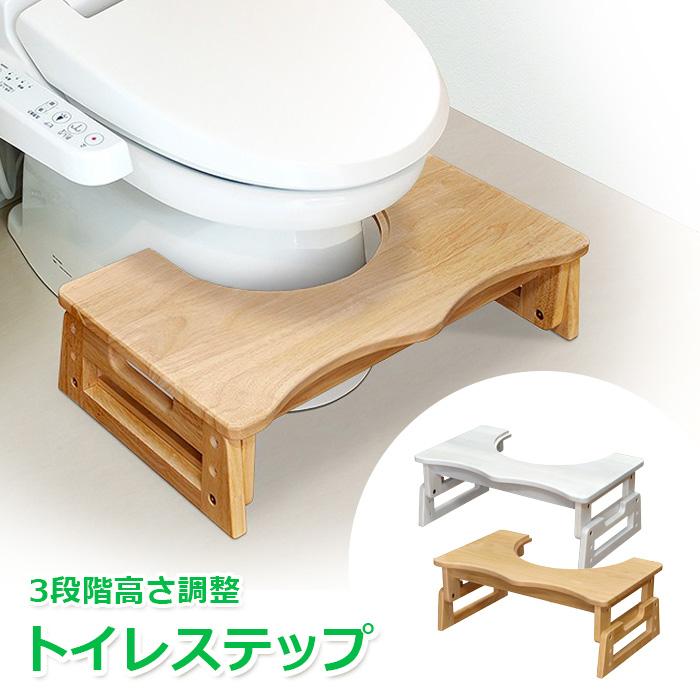 ついに入荷 子どものトイレトレーニングをサポート トイレステップ 3段階高さ調整 ナチュラル ホワイトウォッシュ 木製 ステップ 送料無料 トイレトレーニング 市場 天然木 ラバーウッド材 踏み台