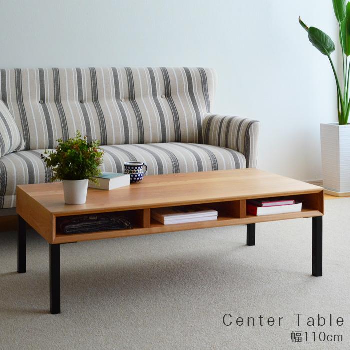 センターテーブル 長方形 幅110cm アルダー材 ナチュラル 天然木 木製 オープンタイプ 北欧テイスト シンプル リビングテーブル ローテーブル スチール脚