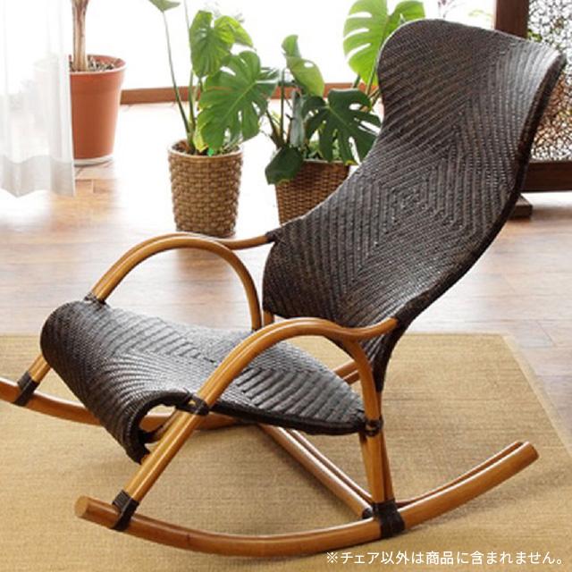 ロッキングチェア C100CBWAHOOシリーズ 肘付き ゆり椅子 リラックスチェアラタン手編み ラタン製 籐製 木製 籐椅子【送料無料】