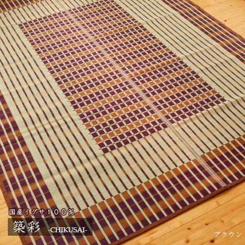 い草センターラグ 261×261cm築彩 ブラウンイグサ100% 天然素材 日本製 国産 涼感ラグ 和風 和モダン いぐさ イ草 送料無料