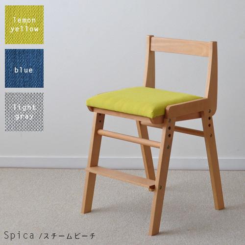学習チェア Spica スピカ スチームビーチ杉工場 日本製 レモンイエロー ブルー ライトグレー天然木 木製 オイル仕上げ ステップ付き ナチュラル キャスターなし エコ仕様 学習椅子 学習イス 国産