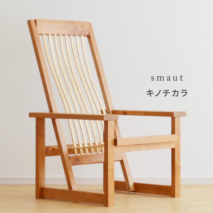 すまうと ソファ- キノチカラ 一人掛け山桜 アオダモ 無垢材 チェア パーソナルチェア 天然素材木の弾力を生かした、天然のクッション 国産材 日本製