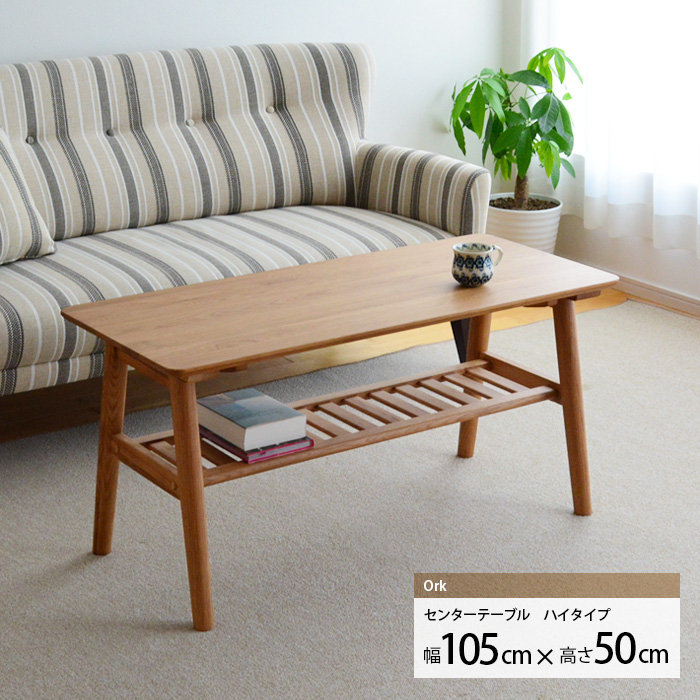 リビング テーブル 長方形 幅105cm VNS-RA オーク 高さ50cm ハイタイプ ナチュラル 天然木 木製 棚付き 北欧テイスト シンプル センターテーブル ローテーブル 送料無料
