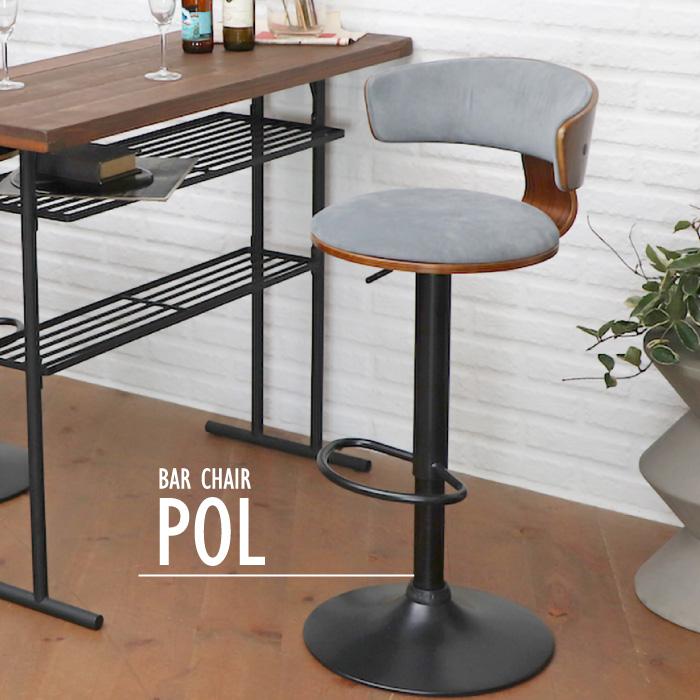 バーチェア POL | BAR CHAIR カウンター 椅子 昇降式 高い 高さ変わる おしゃれ ベルベット 曲げ木 マットブラック リフティング