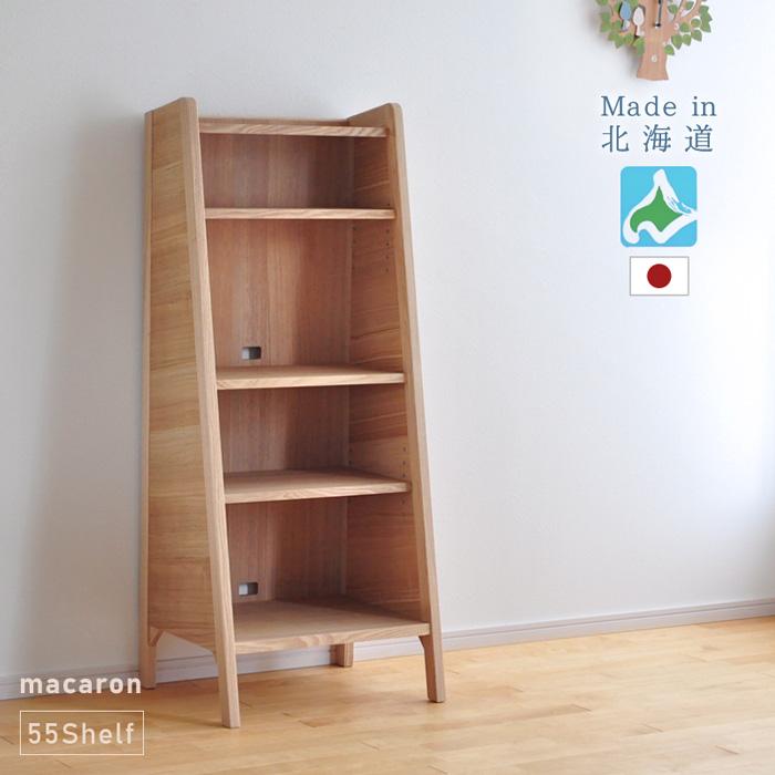 【最大1000円OFFクーポン】大雪木工 マカロン 55シェルフ macaron