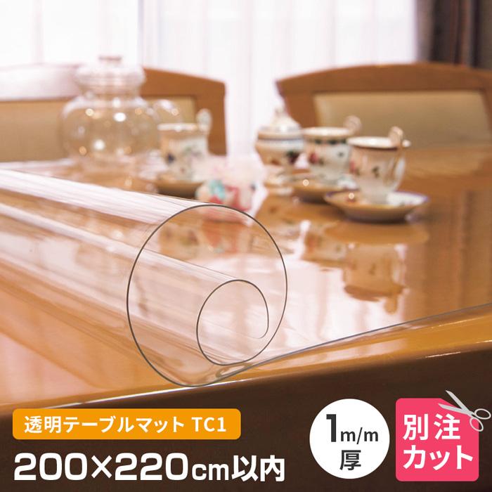 日本未入荷 お好みの型にカットします 透明テーブルマット 厚み1mm 変型 厚み1mm 変型 2000×2200mm以内 変形 変形 透明マット【受注】, 平鹿町:f72e32af --- construart30.dominiotemporario.com