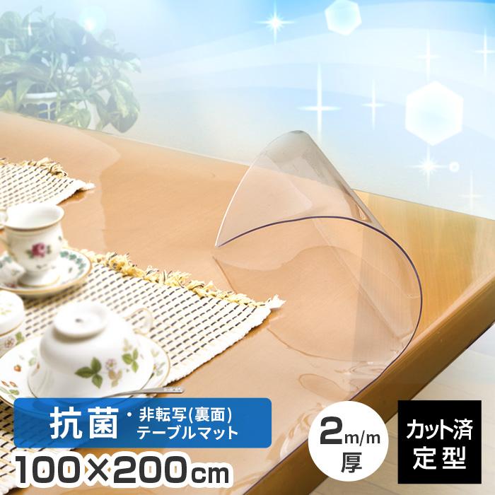 【3%OFFクーポン対象】テーブルマット 透明 抗菌 厚み2mm 1000×2000mm TK2-2010 非転写 クリアタイプ 100×200cm 定型サイズ 既製サイズ 日本製