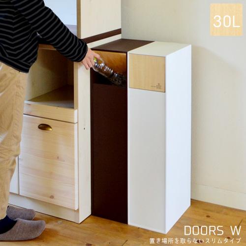 ダストボックス DOORS W 30リットル ブラウン ホワイト YK07-105 yamatojapan ヤマト工芸 ごみ箱 ダストBOX スリム 木製 天然木 国産 日本製