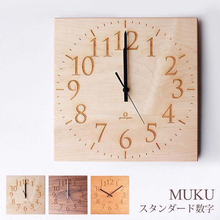 壁掛け時計 MUKU-スタンダード数字-メイプル ウォールナット ヤマト工芸 yamatojapanクロック 掛け時計 時計 木製 天然木 【送料無料】 日本製