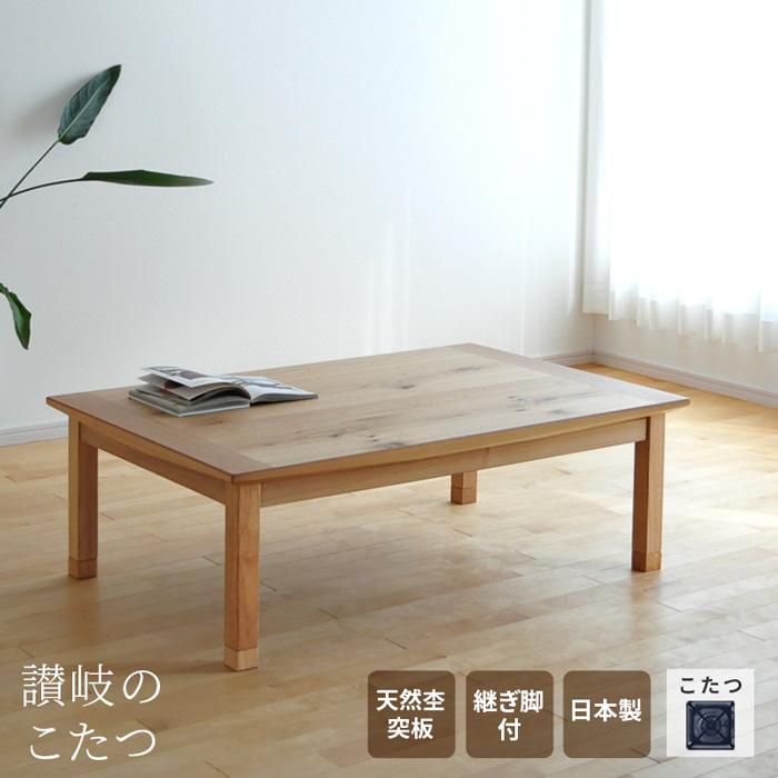 こたつ 幅135cm 継脚付き ナラ節入り突板 長方形 こたつ軽量 シンプル 天然木 ナチュラル 日本製 国産 日本製 送料無料