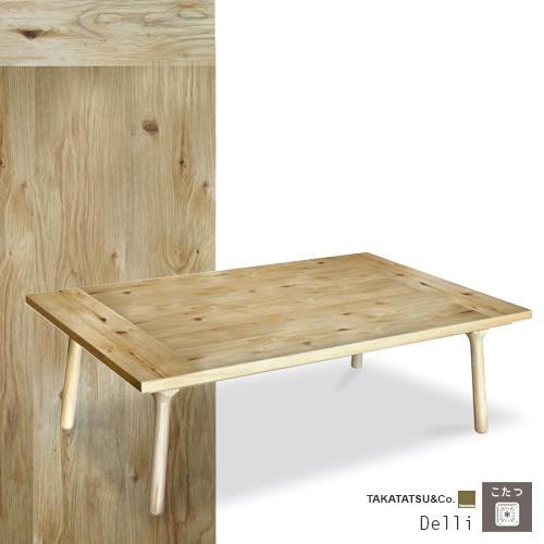 こたつ 幅120cm DELLI Takatatsu ナラ材 節あり シンプル 天然木 長方形 デリ タカタツ 送料無料
