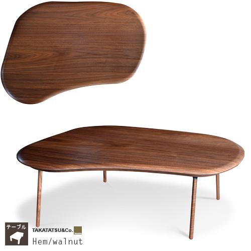 リビング テーブル 115cm幅 Hem walnut 115 Takatatsu ヘム ウォールナットローテーブル デザインテーブル 天然木 タカタツ ダークブラウン色 日本製 国産 送料無料