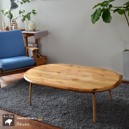 リビング テーブル 幅120cm Heuvo120 Takatatsu ウエボ ナラ突板・節あり楕円形 だ円形 変形 変型 ローテーブル 天然木 シンプル タカタツ ナチュラル色 日本製 国産 送料無料