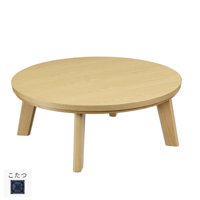 こたつ 円形 直径105cm オーク突板 mvl 丸形 ちゃぶ台 リビングテーブル 天然木 シンプル ナチュラル 送料無料