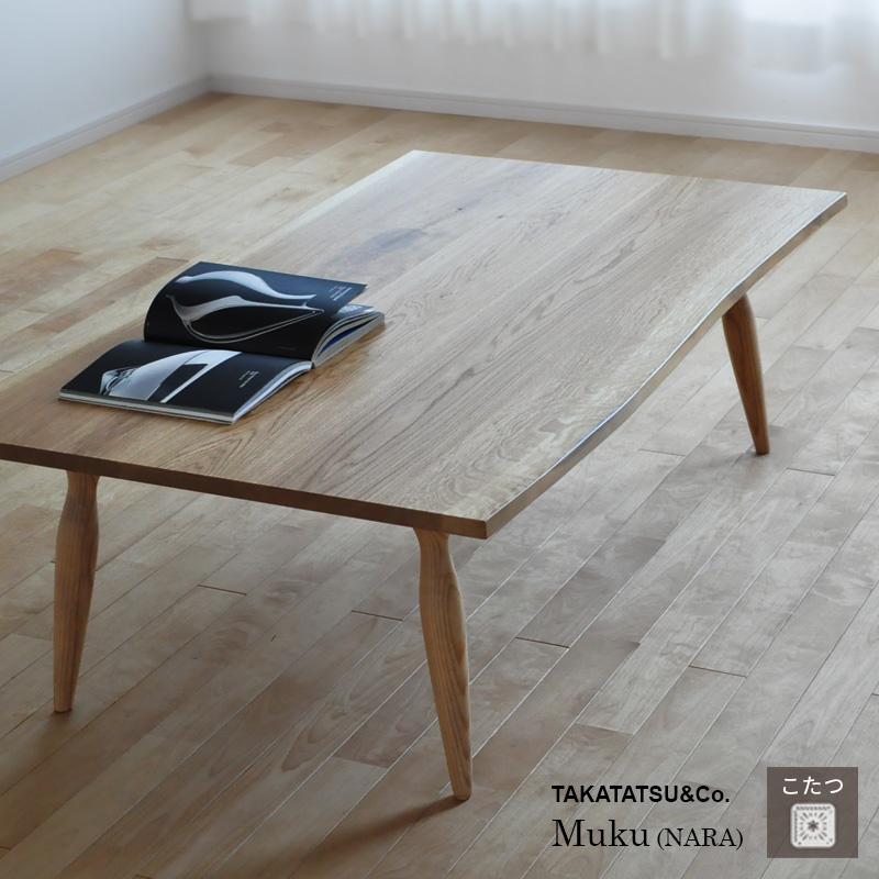 こたつ 幅120cm Mukuホワイトアッシュ脚 Takatatsu ムク ナラ 天然木 長方形 タカタツ 日本製 国産 送料無料