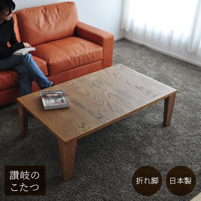 こたつ 幅105cm ARRAY-LBR ライトブラウン色 長方形 天然木 節あり オーク 北海道産 ナラ 無垢材 ヴィンテージ風 軽量 日本製 国産 送料無料