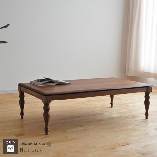 こたつ 幅120cm Nubuck Takatatsu ウォールナット ヌバック天然木 無垢材 タカタツ 日本製 国産 送料無料 1809ss