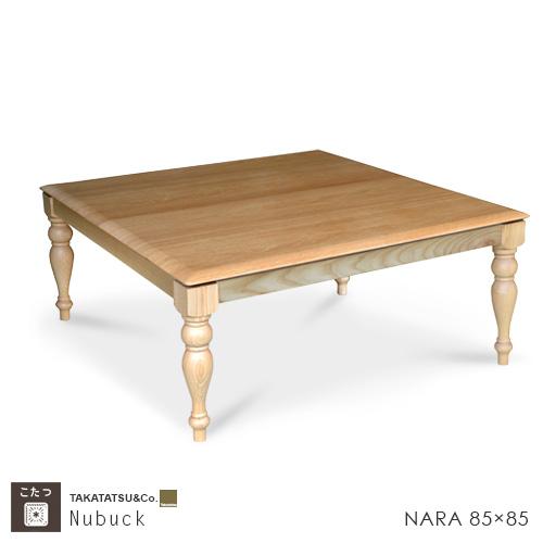 こたつ 幅85cm Nubuck85 Takatatsu ナラ 無垢材 正方形 天然木 クラシック タカタツ ヌバック 日本製 国産