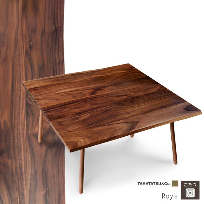 こたつ 幅85cm Roys Takatatsu ウォールナット 正方形 天然木 突板 無垢 シンプル 洋風 ロイズ タカタツ 日本製 国産 送料無料