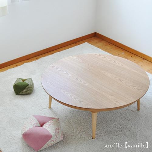 ビッグモリーズ タモ材の円形こたつ