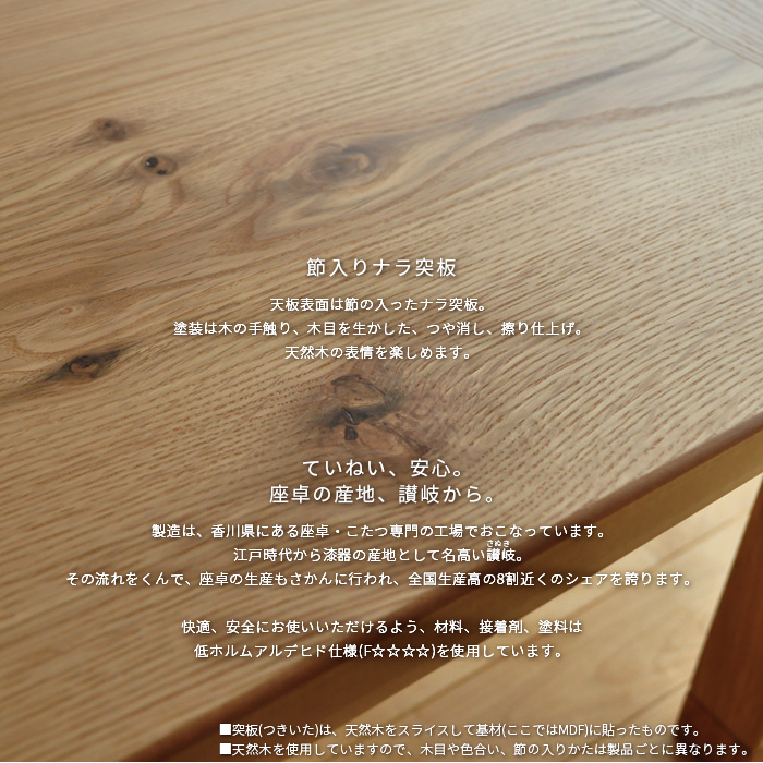こたつ 幅135cm 継脚付き ナラ節入り突板 長方形 こたつ軽量 シンプル 天然木 ナチュラル 日本製 国産 日本製