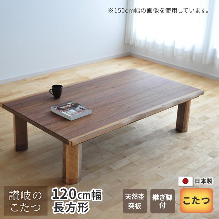 こたつ K-フラン 幅120cm ウォールナット皮付突板継脚付き天然木 ダークブラウン 日本製 国産 日本製 送料無料