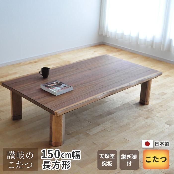 こたつ 幅150cm K-フラン ウォールナット 皮付突板 継脚付き 天然木 ダークブラウン 日本製 国産 日本製 送料無料