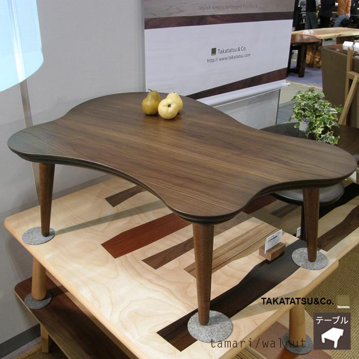 モダンスタイルのデザインテーブル リビングテーブル 幅110cm Tamari WALNUT ※ヒーターなし Takatatsu たまり 天然木 ウォールナット 変形 変型 タカタツ 日本製 国産 送料無料