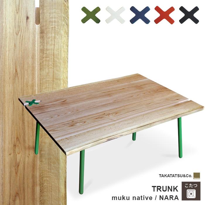 こたつ 幅120cm TRUNK native Takatatsu 長方形 ナラ無垢ハギ材 天然皮付き 天然木 無垢材 タカタツ 送料無料