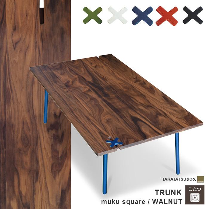 こたつ 幅120cm TRUNK square Takatatsu 長方形 ウォールナット無垢ハギ材 天然木 無垢材 洋風 タカタツ 送料無料