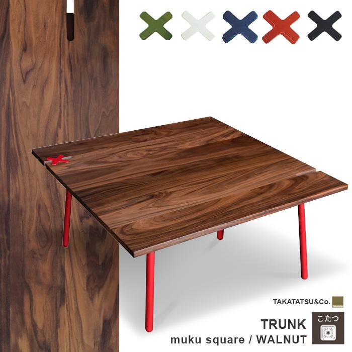 こたつ 幅85cm TRUNK square Takatatsu 正方形 ウォールナット 無垢材 天然木 洋風 タカタツ 日本製 国産 送料無料