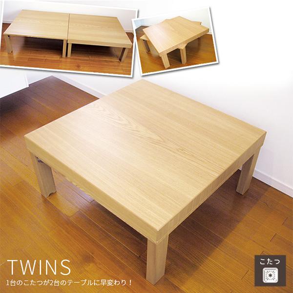 こたつ 90cm幅 ツインズ 正方形 折りたたみ 折れ脚 折脚 収納式 天然木 ナチュラル タモ突板 伸縮 コンパクト 国産 日本製 送料無料