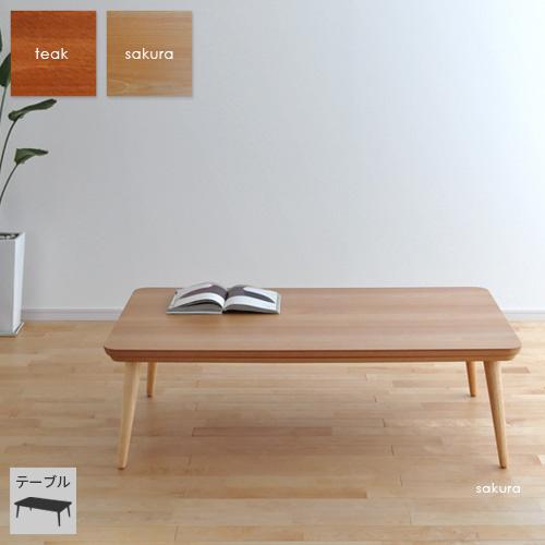【最大1000円OFFクーポン】リビング テーブル 長方形 幅120cmチーク カバザクラ u-minローテーブル 座卓 天然木 木製 日本製 国産 送料無料