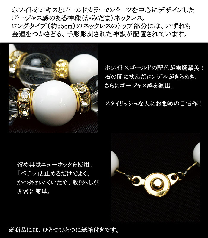 ☆ ◆ Stone divine (kamidama) my necklace (White Tiger) ZN-ORE-0202 10P23Aug15