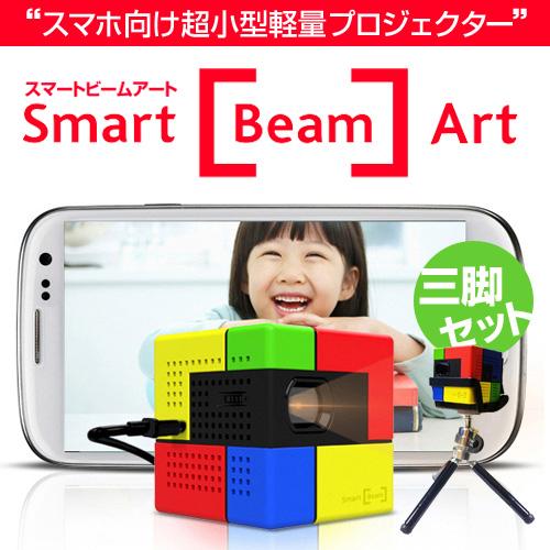 【送料無料】☆◇ Smart Beam Art(スマートビーム アート) スマホ向け超小型軽量 モバイルプロジェクター 三脚付 SB3448ART【小型ビーム/パーティー/ホームシアター/アウトドアシアター/ビジネス/プレゼンテーション/小型/軽量】