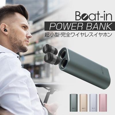 【送料無料】☆◇ Beat-in Power Bank Bluetooth 4.1対応 左右完全独立 超小型 ワイヤレスイヤホン モバイルバッテリー付き BI9314/BI9315/BI9316/BI9317【完全ワイヤレス/BLUETOOTH/ブルートゥース/イヤホン/ヘッドホン/音楽/小さい/両耳/左右分離型/長時間再生】
