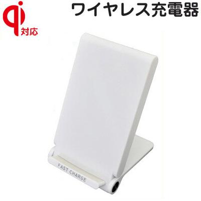 ☆◇ CONSON 無接点 Qi対応 (チー対応) ワイヤレス充電器 スタンド FAST CHARGE Wireless Charging Stand ホワイト WC-FC-S-WH