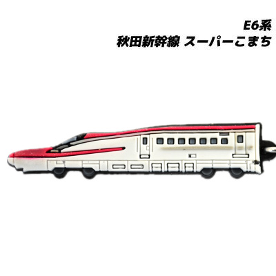 新幹線がそのままストラップに 新幹線 ラバーパーツ ストラップ E6系 卓出 お歳暮 秋田新幹線 スーパーこまち コレクション しんかんせん キーホルダー 電車 シンカンセン 鉄道 JR