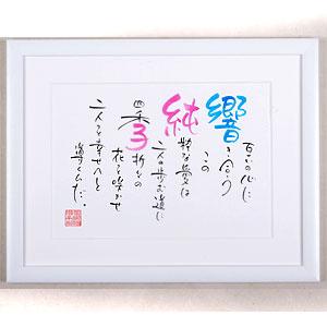 ◆【送料無料】ネームインポエム(名前入りポエム)2人用A4タイプ【母の日/父の日/誕生日/ギフト/プレゼント/結婚/お祝い】