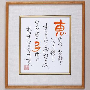 ◆【送料無料】ネームインポエム(名前入りポエム)1人用色紙タイプ D型【母の日/父の日/誕生日/ギフト/プレゼント/結婚/お祝い】