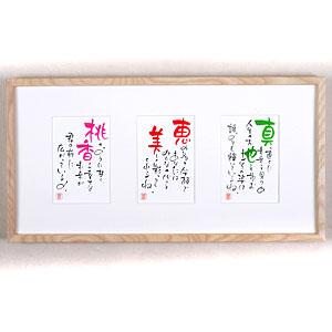 ◆【送料無料】ネームインポエム(名前入りポエム)三つ窓【母の日/父の日/誕生日/ギフト/プレゼント/結婚/お祝い】